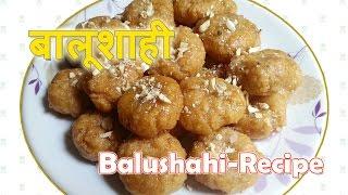 बालूशाही बनाने की विधि, Balushahi Recipe in Hindi, how to make balushahi at home in hindi