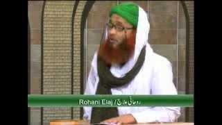 Rohani Ilaj - Chehre pe Dano se Hifazat ka Wazifa