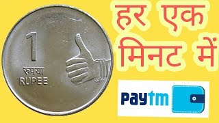 हर 1 मिनट में कमाए ₹1 दिन के हजार रुपया तक कमा सकते हो must watch.