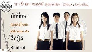 រៀនភាសាថៃ  การศึกษา ๐๑  ការអប់រំ ០១    Education 01 เรียนภาษาไทย
