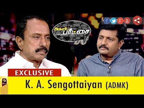 Agni Paritchai Exclusive Interview with K. A. Sengottaiyan ADMK 24 12 2016