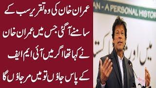 Imran Khan Speech Against IMF | Imran Khan Today | Imran Khan Latest News