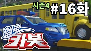 헬로카봇 시즌4 16화 - Q라인의 등장