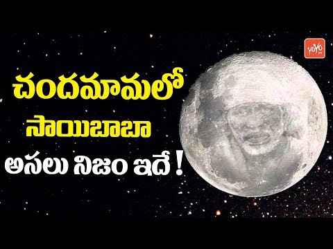 Xxx Mp4 Sai Baba In Moon Lord Sai Baba Appeared In Moon Mystery Revealed Telugu Facts YOYO TV Channel 3gp Sex