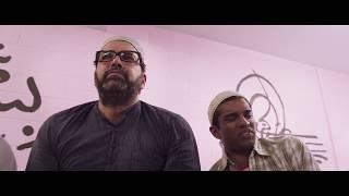 Halal Daddy - EIFF Trailer