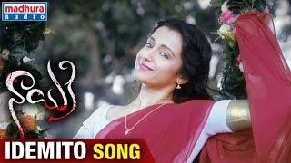 Nayaki 2016 Latest Telugu Movie Songs | Idemito Song Trailer | Trisha | Ganesh | Raghu Kunche
