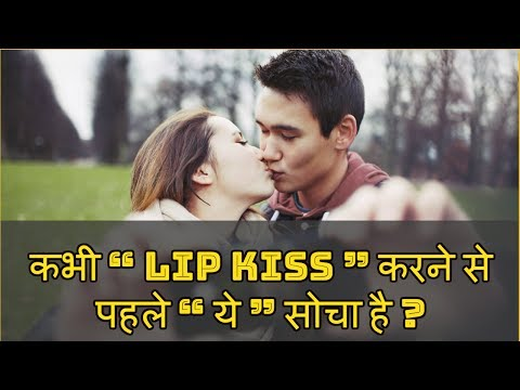"Xxx Mp4 कभी ""lip Kiss"" करने से पहले ""ये"" सोचा है Information Regarding Lip Kiss How To Do Lip Kiss 3gp Sex"