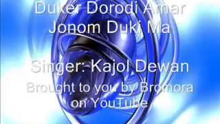 Kajol Dewan - Duker Dorodi Amar Jonom Duki Ma - YouTube
