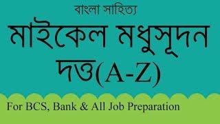 Michael Madhusudan Dutta / For BCS, Bank & All Job Preparation BD