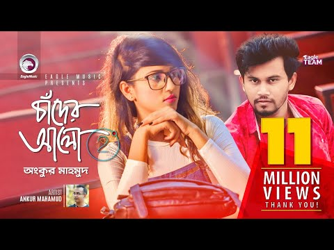 Xxx Mp4 Chader Alo 2 Ankur Mahamud Bangla New Song 2018 Official Video 3gp Sex