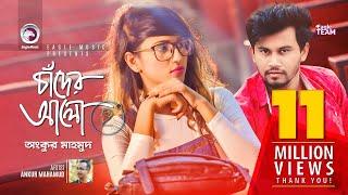 Chader Alo 2 | Ankur Mahamud | Bangla New Song 2018 | Official Video