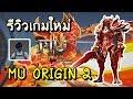 Download Video Download รีวิว MU ORIGIN 2 เกมมือถือใหม่ มาแรง !!! 3GP MP4 FLV