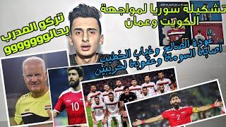 تشكيلة منتخب سوريا الرسمية لمباراة عمان والكويت ، استبعاد فراس الخطيب ، اخر اخبار المنتخب السوري