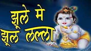 झूले में झूल लल्ला ## Dehati Bhakti Song ## Latest Song ## Jhule Me Jhul Lalla
