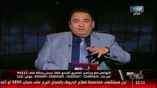 المصرى أفندى 360   أزمة التعليم الفنى بمصر ..حقيقة عودة السياحة الروسية .. تطوير الأداء الإعلامى