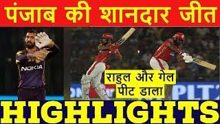 KXIP win Vs KKR IPL, Kings XI Punjab Beat Kolkata Knight Riders By 9 Wickets (DLS) Highlights