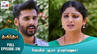 Ganga Tamil Serial | Episode 316 | 11 January 2018 | Ganga Latest Tamil Serial | Home Movie Makers