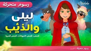 قصة ليلى والذئب - قصص اطفال -  The story of Leila and the Wolf