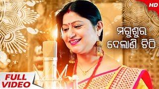 Magusura Delani Chithi (Studio Version)   Manabasa Gurubar Gita   Namita Agrawal    91.9 Sarthak FM