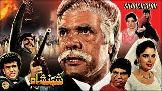 SHEHANSHAH (1988) - SULTAN RAHI - OFFICIAL PAKISTANI MOVIE