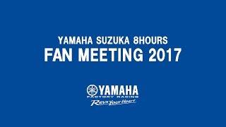 YAMAHA SUZUKA 8HOURS FAN MEETING 2017
