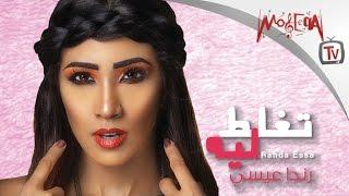 Randa Eissa - Teghlat Leeh / راندا عيسي - تغلط ليه