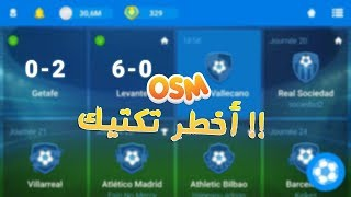 لعبة شبيهة لعبة فيفا 18 😱 ؟! أخطر تكتيك بدون أي خسارة في اللعبة ( بدون تهكير ) ⚽️ !! | OSM