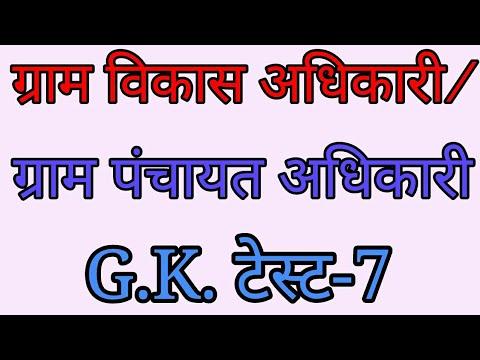 Xxx Mp4 Upsssc Gram Vikas Adhikari ग्राम विकास अधिकारी VDO G K Test 7 3gp Sex