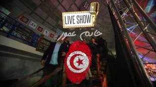 Hatim Ammor - Best of Concert Tunisie 2017 | حاتم عمور - أجمل لحظات حفل تونس
