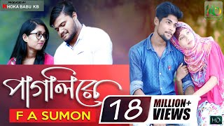 Pagli Re | F A Sumon | Bangla New Song 2018 | F A Sumon New Bangla music video 2017 | KB Multimedia