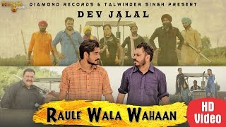 Raule Wala Wahaan (Full Song) | Dev Jalal | Yograj Singh | Prince KJ | Diamond Records