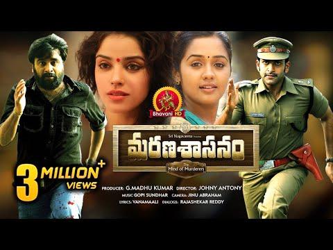 Xxx Mp4 Marana Sasanam Full Movie 2018 Telugu Full Movies Prithviraj Sasi Kumar Pia Bajpai 3gp Sex