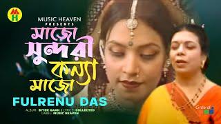 সাজো সুন্দরী কন্যা সাজোShajo Shundori Konna Shajo - Fulrenu Das - Biyer Gaan
