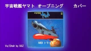 懐かしいアニソン Space Battleship Yamato theme (aka Star Blazers) - cover  宇宙戦艦ヤマト op テーマ カバー