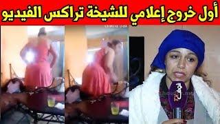 أول خروج إعلامي للشيخة تراكس بعد تسريب فيديو لها مع رجل