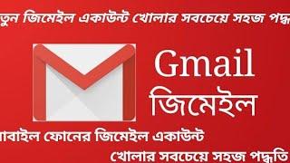 জি মেইল একাউন্ট কিভাবে খুলতে হয় how to open gmail account