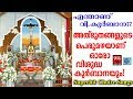 Holy Mass Songs # Christian Devotional Songs Malayalam 2018 # Superhit Christian Songs