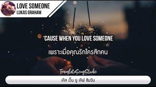 แปลเพลง Love Someone - Lukas Graham