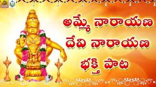 Amme Narayana Devi || Lord Ayyappa Devotional Songs Telugu || Latest Ayyappa Devotional Songs