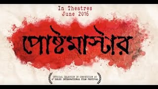 Postmaster (2016) || Releasing in June 2016 || a film by Srijon Bardhan ||