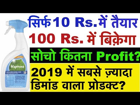 How to make Organic Glass cleaner 10Rs per kg by Maptrons
