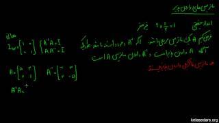 Linear Systems دستگاه معادلات خطی