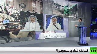 تحالف قطري سعودي؟
