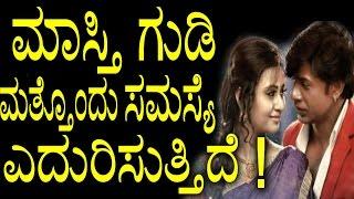 Maasti Gudi Movie Facing Another Problem   ಮಾಸ್ತಿ ಗುಡಿ ಮತ್ತೊಂದು ಸಮಸ್ಯೆ ಎದುರಿಸುತ್ತಿದೆ !   YOYOKannada