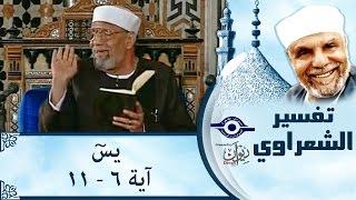 الشيخ الشعراوي   تفسير سورةيس، (آية ٦-١١)
