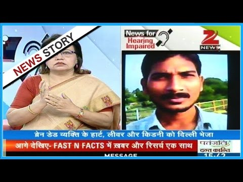 News for Hearing impaired | Green corridor saved patient life in indore | Part 1