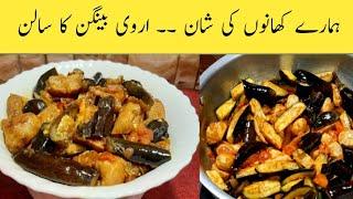 Arvi Baingan Recipe ... How To Make Arbi Baingan .. Village Food Recipe By Maria Ansari