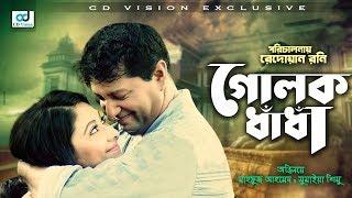 Golok Dhadha | Most Popular Bangla Natok | Mahfuz Ahmed, Sumaiya Shimu, Mukti | CD Vision