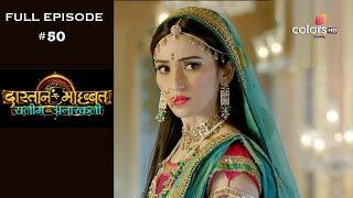 Dastaan-E-Mohabbat - 7th December 2018 - दास्तान-ए-मोहब्बत:सलीम अनारकली  - Full Episode