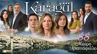KARAGUL - ΜΑΥΡΟ ΤΡΙΑΝΤΑΦΥΛΛΟ 4ος ΚΥΚΛΟΣ DVD88 PROMO 3